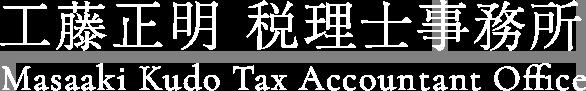 工藤正明 税理士事務所